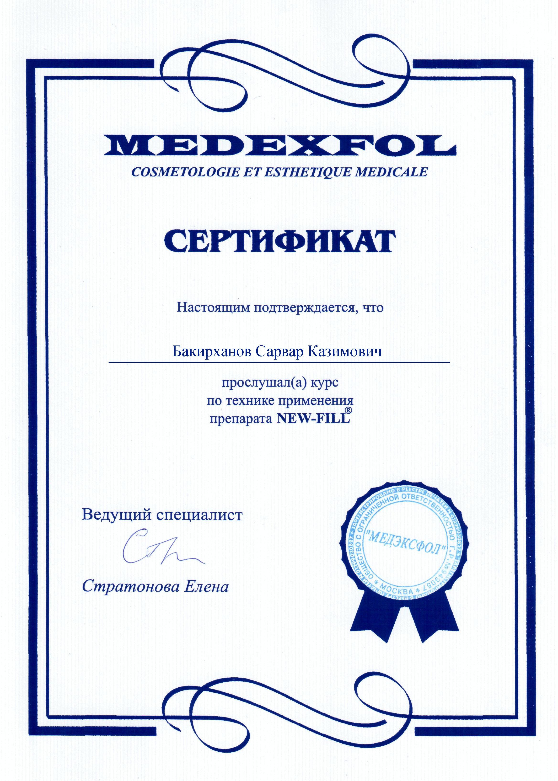 Сертификат по технике применения препарата NEW-FILL