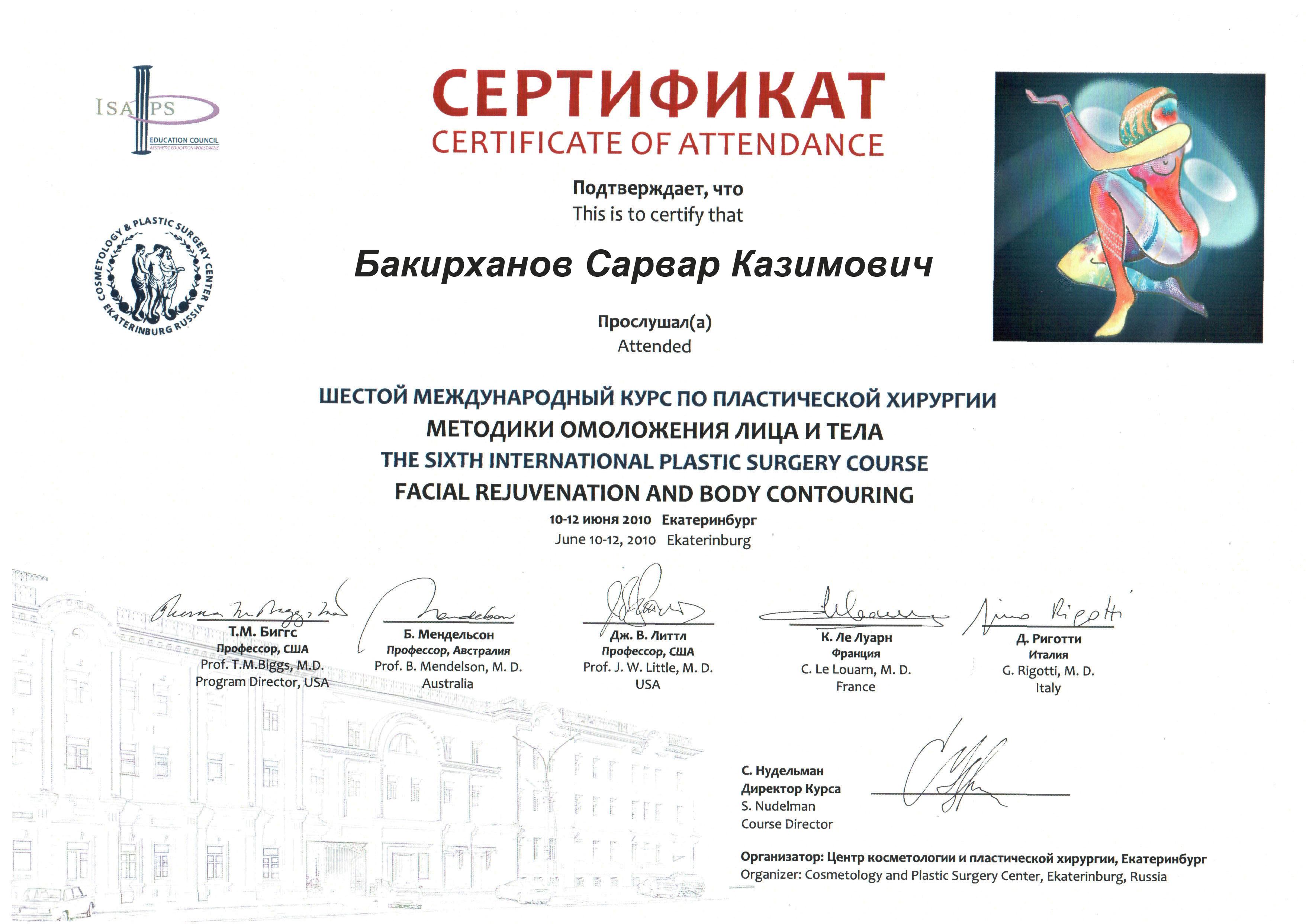 Сертификат 6 международного курса по пластической хирургии методики омоложения лица и тела
