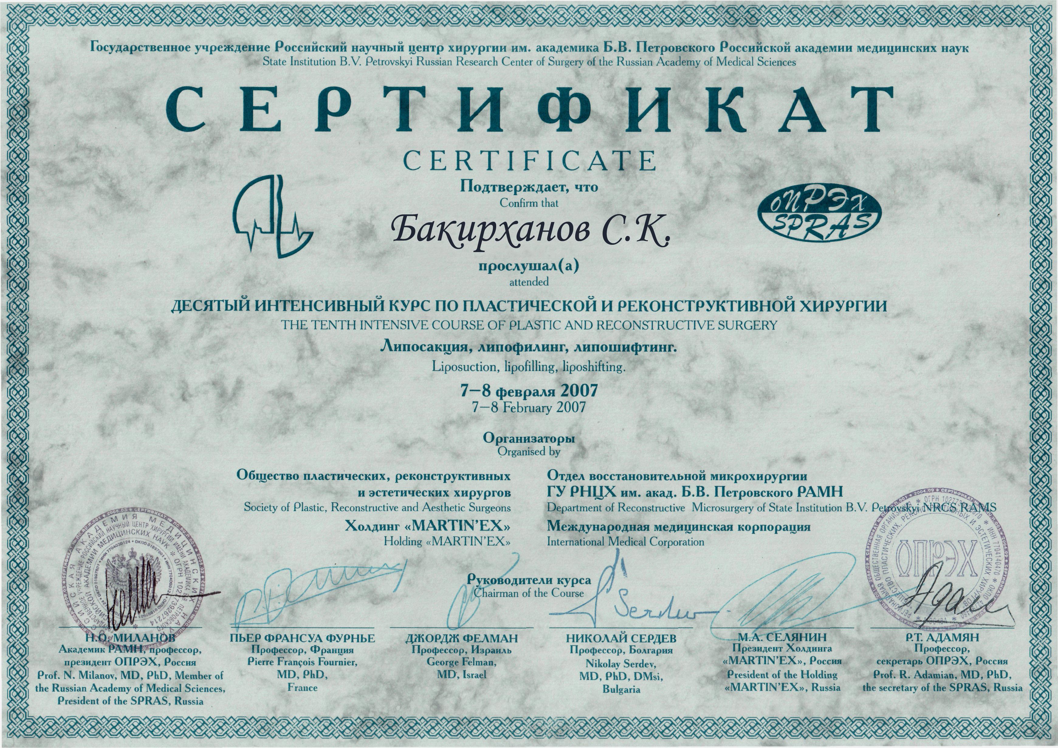 Сертификат Десятого Интенсивного Курса по пластической и реконструктивной хирургии