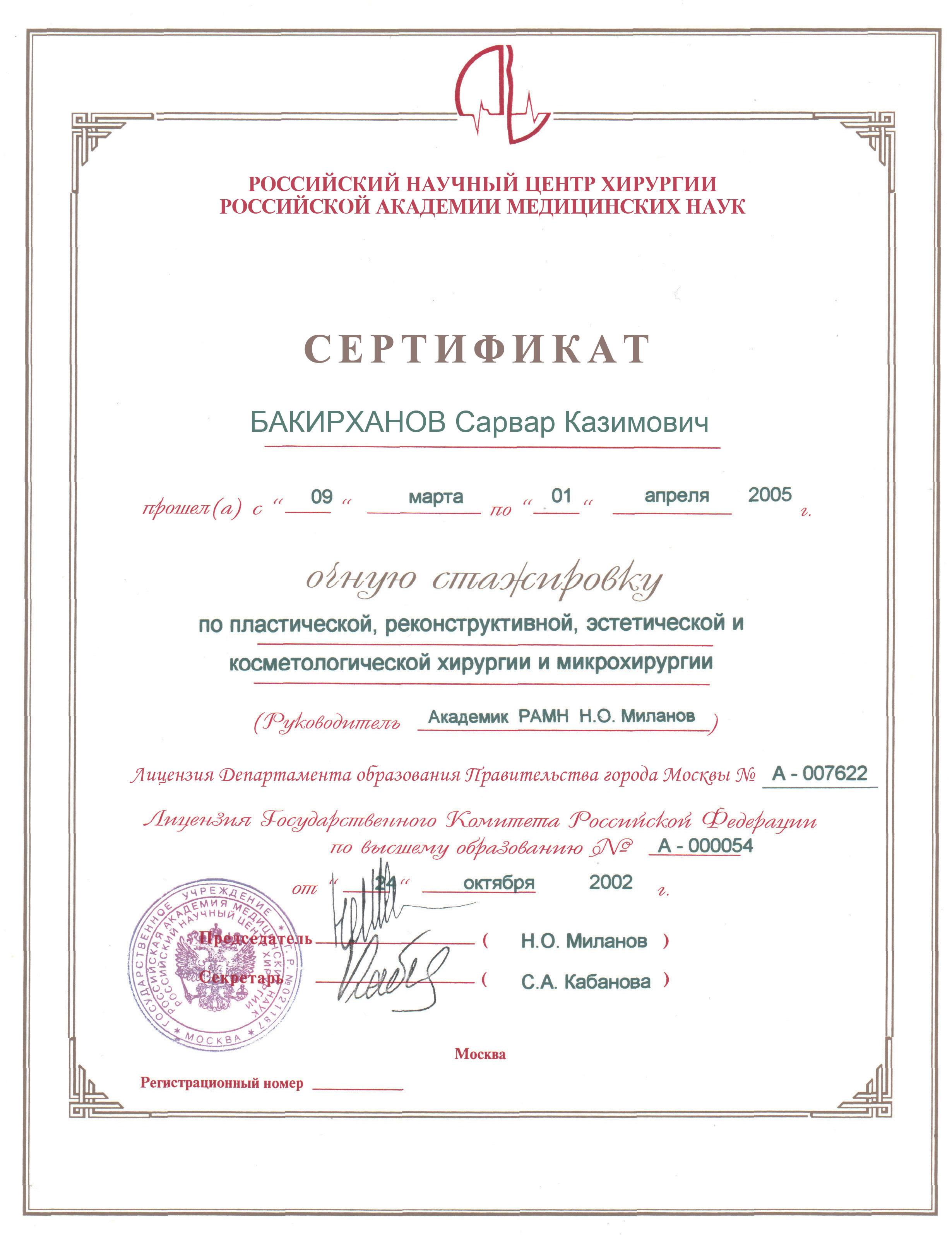 Сертификат очной стажировки по пластической, реконструктивной, эстетической и косметологической хирургии и микрохирургии